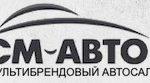 Автосалон См-Авто