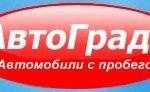 Автосалон АвтоГрад