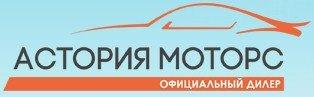 Астория Моторс отзывы