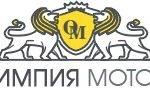 Автосалон Олимпия Моторс