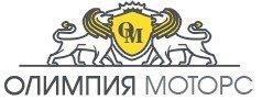 Олимпия Моторс отзывы