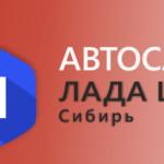 Автосалон Лада Центр Сибирь