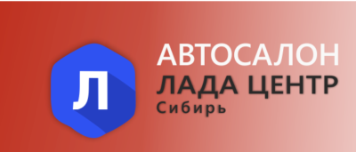 Лада Центр Сибирь отзывы
